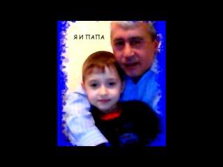 «папа и я» под музыку Красивая песня - Узбекская. Picrolla